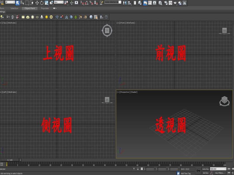 3DMAX基本操作說明,看完才恍然大悟