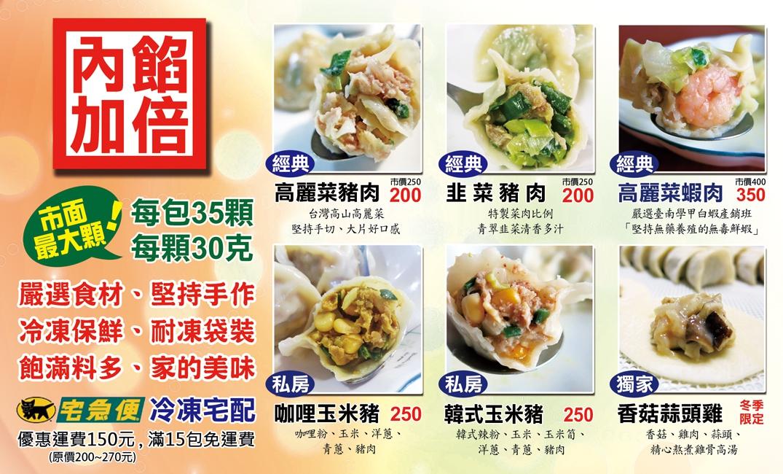 大口芳水餃 口味/售價