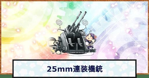 25mm連装機銃 アイキャッチ