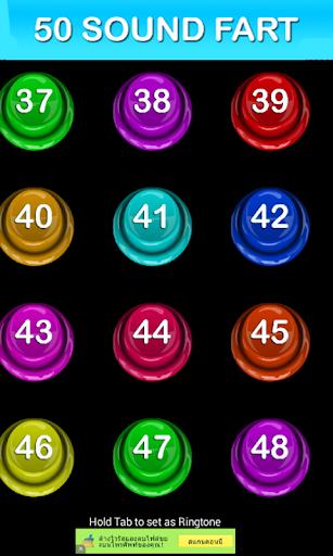 玩免費娛樂APP|下載50放屁的聲音 app不用錢|硬是要APP