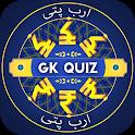Urdu Trivia : Urdu GK Question & Answers Quiz icon