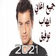 جميع اغاني ايهاب توفيق 2021 apk