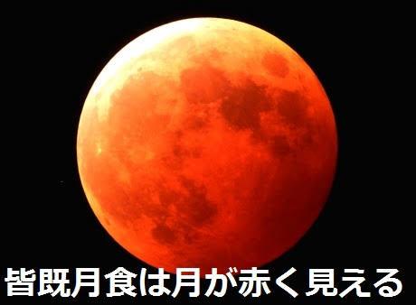 赤く見える皆既月食