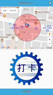 任打卡 - náhled