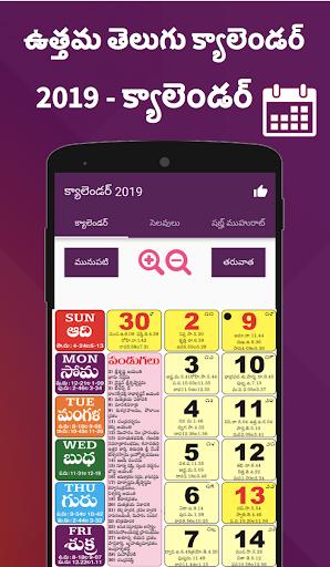 Telugu Calendar 2019 u0c24u0c46u0c32u0c41u0c17u0c41 u0c15u0c4du0c2fu0c3eu0c32u0c46u0c02u0c21u0c30u0c4d 2019 50.7 screenshots 1