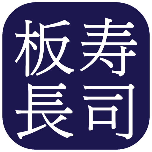 板長壽司 - ITACHO SUSHI FOOD ORDERING APP (Hong Kong) file APK for Gaming PC/PS3/PS4 Smart TV