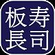 板长寿司-Itacho Sushi (Hong Kong)