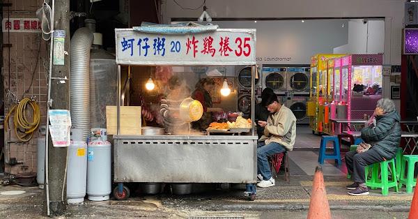 蚵仔粥、炸雞捲