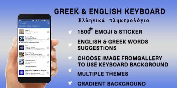 Download Greek Keyboard 2018:Greek Photo Keyboard Wallpaper APK