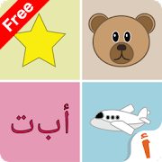 Alef: Learn Arabic for Kids - FREE