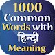 Download Hindi to English Words Meaning - Common Words For PC Windows and Mac