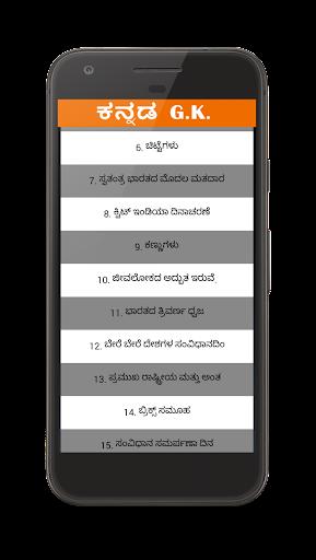 67+ Gk In Kannada 2017 Apk - GK In Kannada 2017 APK, KPSC Karnataka