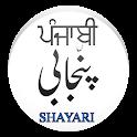 PUNJABI SHAYARI COLLECTIONS 2020 icon