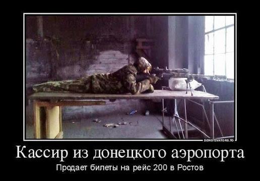 Оперативная обстановка в Донецком аэропорту на 16 января, 14.00 от Бутусова - Цензор.НЕТ 4715