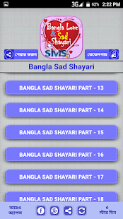 Download Bangla romantic love shayari ~ sad shayari For PC Windows and Mac apk screenshot 5