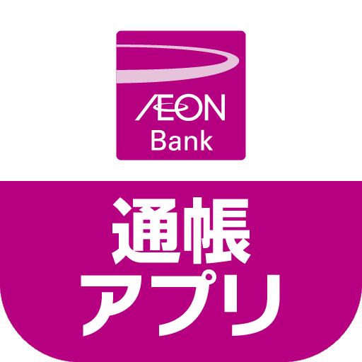 イオン銀行通帳アプリ かんたんログイン&残高・明細の確認 財經 App LOGO-硬是要APP