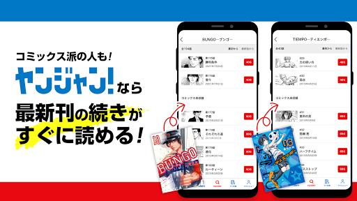 ヤンジャン!-【集英社公式】週刊ヤングジャンプのマンガが読める screenshot 3