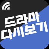 드라마 다시보기 최신인기 tv 링크 앱 어플