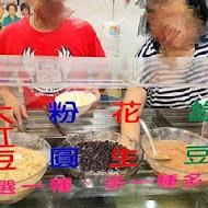 淡水滬尾豆花