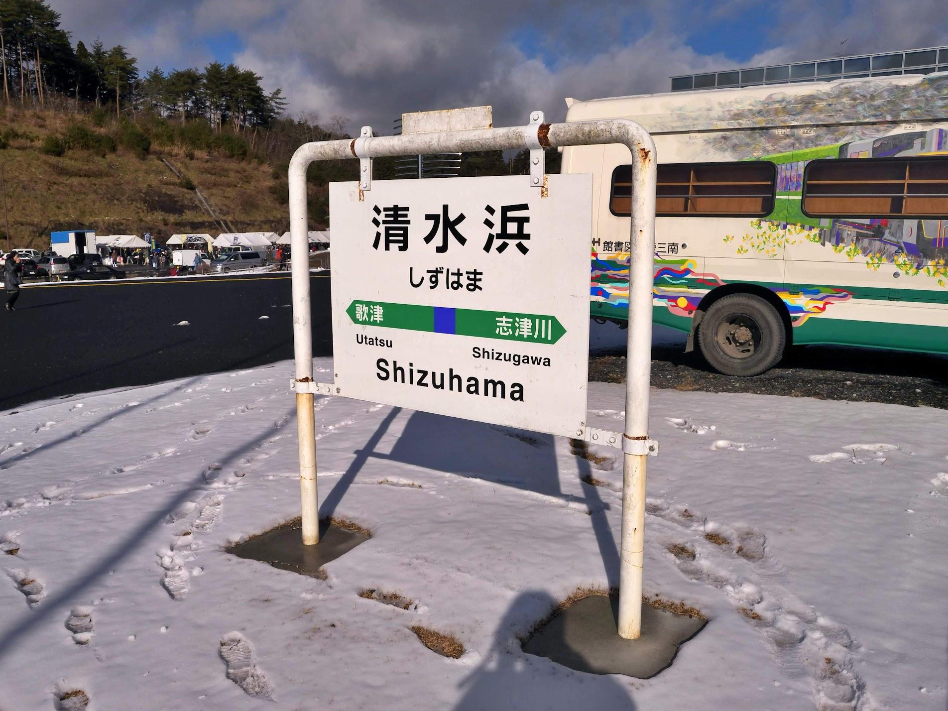歌津と清水浜の駅名標を展示保存