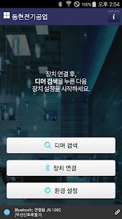 동현무선제어기 - náhled