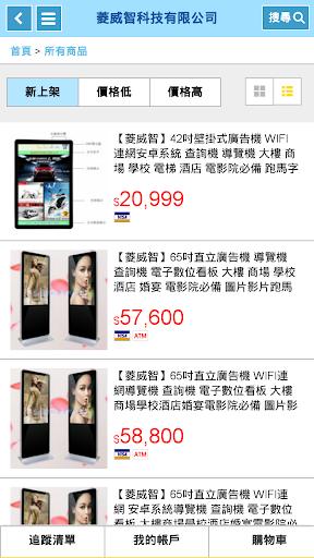 免費下載購物APP 菱威智科技有限公司 app開箱文 APP開箱王