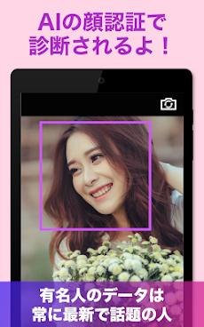 『有名人診断』顔をカメラで診断するアプリ!!のおすすめ画像5
