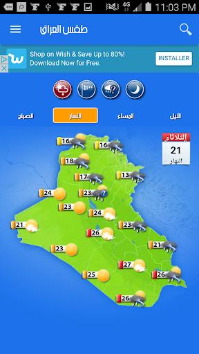 Irak Weather 1.3.1 screenshots 4