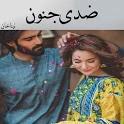 Ziddi Junoon - Urdu Novel icon