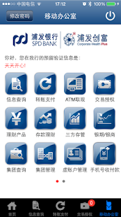 浦发手机银行(企业版)- screenshot thumbnail