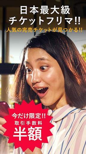 チケットキャンプ 安心売買・簡単・定価以下多数のチケキャン!