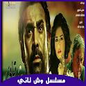 مسلسل وش تاني رمضان 2015 icon
