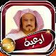 دعاء الشيخ محمد المحيسني بدون أنترنت for PC-Windows 7,8,10 and Mac