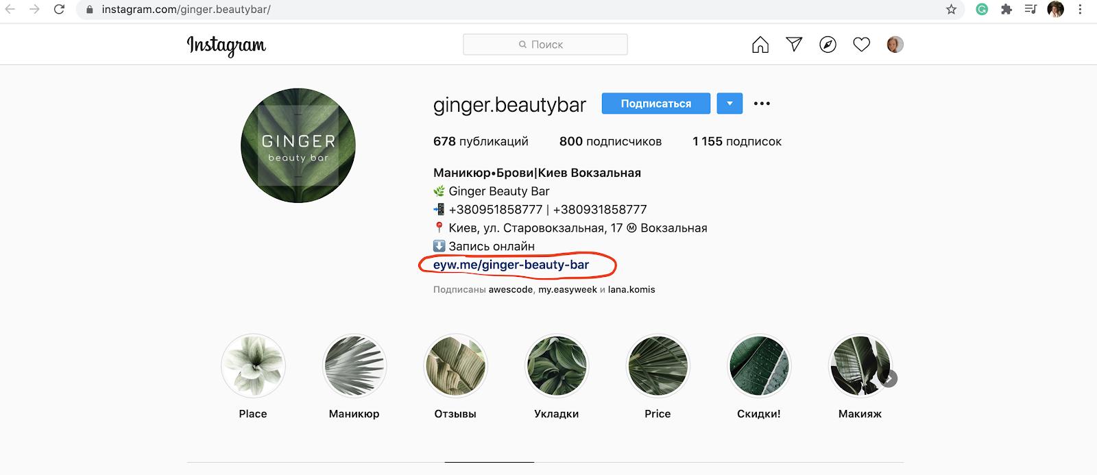 easyweek-v-instagram