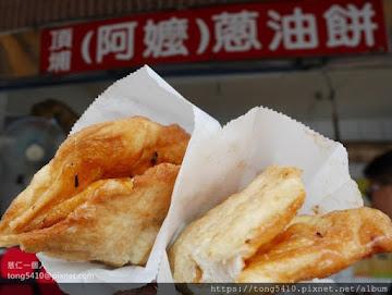 頂埔阿嬤蔥油餅