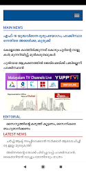 Malayalam Daily News Papers for Android - Download APK
