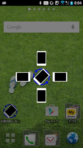 自動回転しなくなったスマフォ タブレットの画面を強制回転