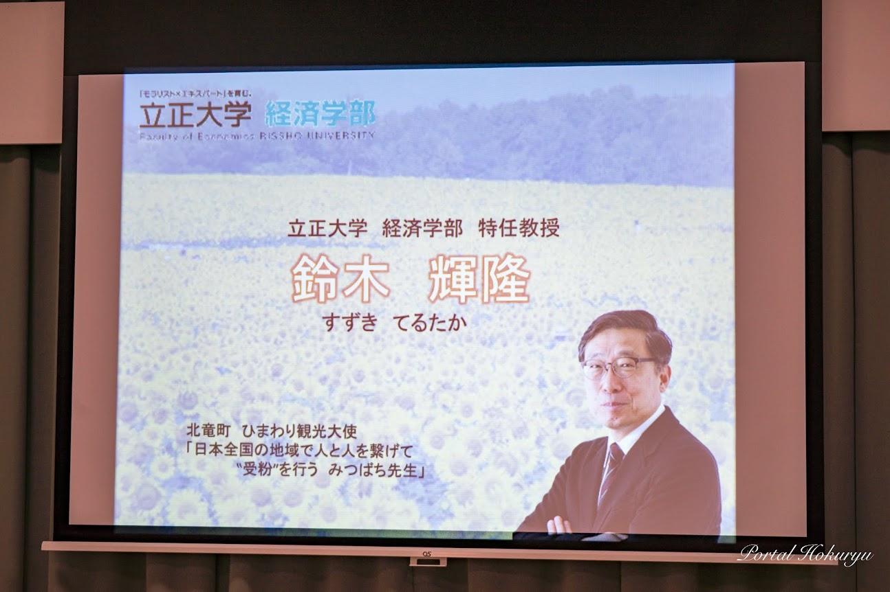 立正大学経済学部・鈴木輝隆 特任教授