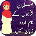 Muslim Girls Names In Urdu And Name Meanings icon