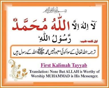 Six Kalma of Islam 2018 - náhled