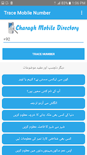 Download Trace Mobile Number in Pakistan App For Android 1