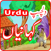 Urdu Songs Poems for Kids 2017