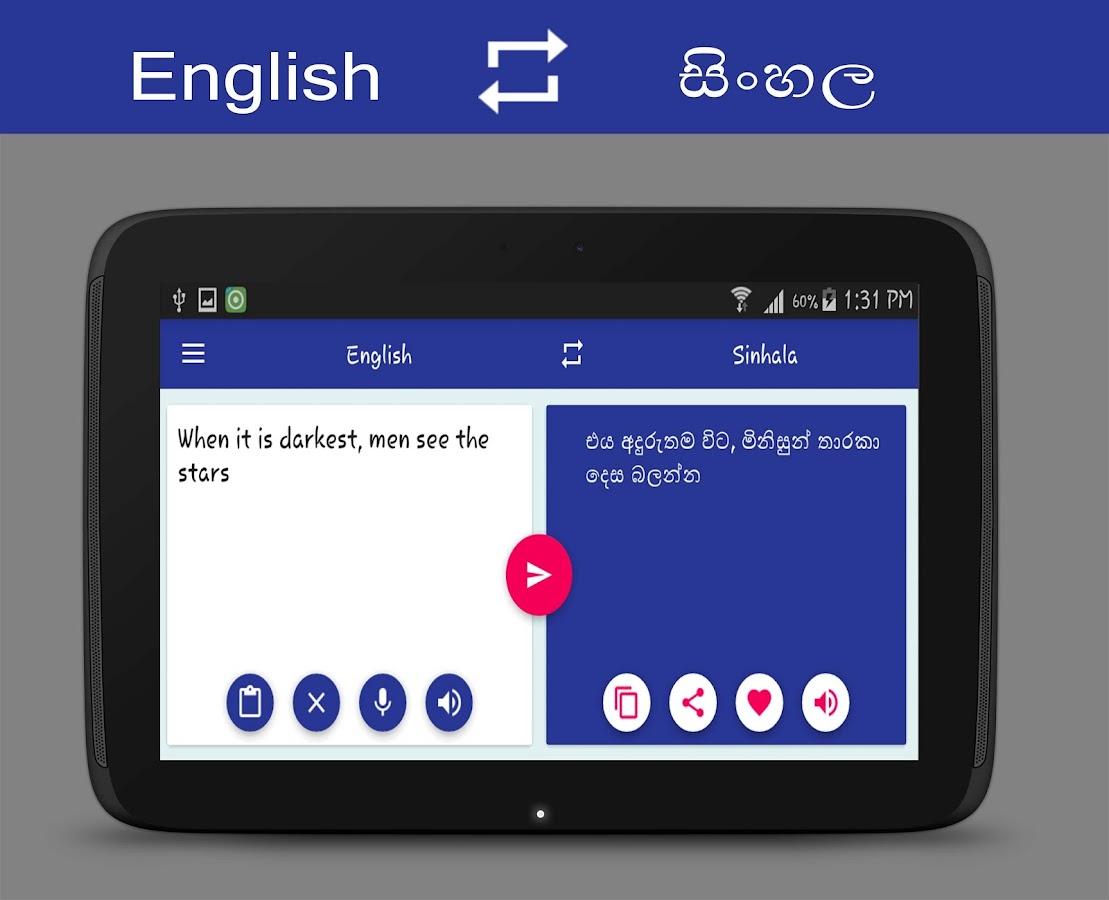 English sinhala translator screenshot