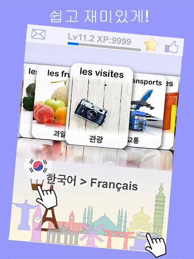 의 플래시 카드와 함께 프랑스어 배우기 무료