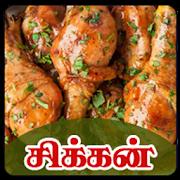 Tamil Samayal Chicken