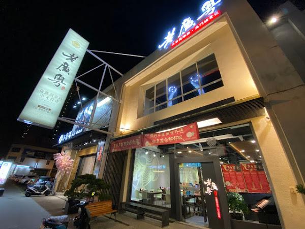 老廣粵花雕雞創意坊 全家年節和樂融融首選!