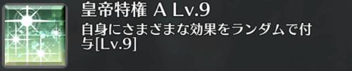 皇帝特権[A]