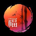 토정비결 오리지널! 2030년까지 무료 icon