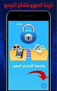 برنامج اخفاء الصور والفيديو برقم سري - náhled