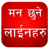 Nepali Status and Quotes